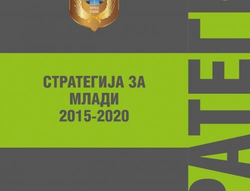 Стратегија за млади 2015-2020