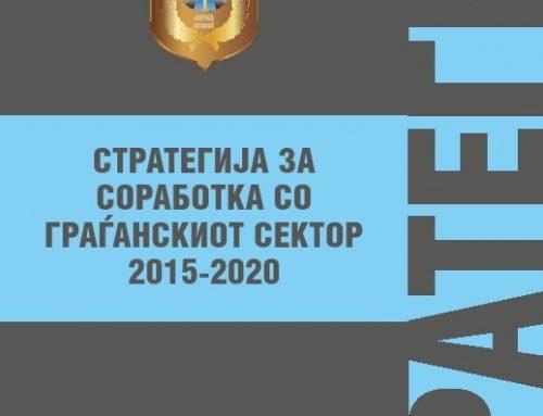 Стратегија за соработка со граѓанскиот сектор 2015-2020