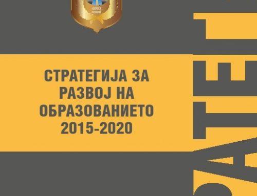 Стратегија за развој на образованието 2015-2020
