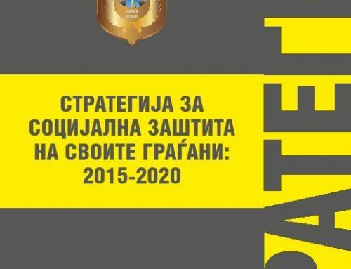 Стратегија за социјална заштита 2015-2020