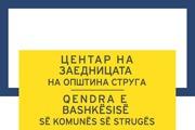 Центар на заедницата на општина Струга Лого